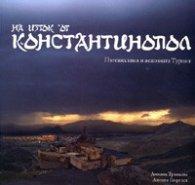 На изток от Константинопол: Пътешествия в непозната Турция