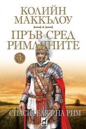 Пръв сред римляните Кн.3: Спасителят на Рим