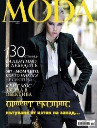 MODA; бр.159/Ноември 2012
