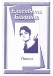 Поезия / Елисавета Багряна