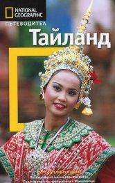 Пътеводител Тайланд/ National Geographic