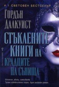Стъклените книги на крадците на сънища