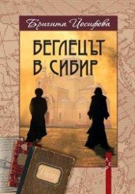 Беглецът в Сибир