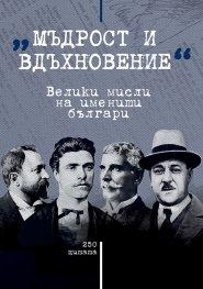 Мъдрост и вдъхновение: Велики мисли на именити българи (250 цитата)
