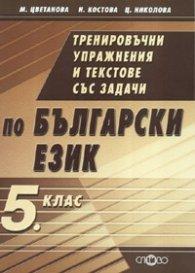 Тренировъчни упражнения и текстове със задачи по български език 5 клас