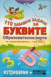 110 забавни задачи за буквите. Образователни карти за подготвителен и 1 клас