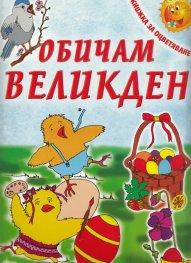 Обичам Великден/ Книжка за оцветяване