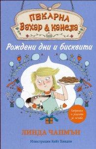 """Пекарна """"Захар и канела"""": Рождени дни и бисквити"""