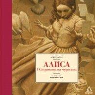 Алиса в Страната на чудесата /Луксозно издание с илюстрации на Ясен Гюзелев
