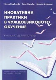 Иновативни практики в чуждоезиковото обучение. Български език като чужд