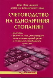 Счетоводство на едноличния стопанин. Кратък курс