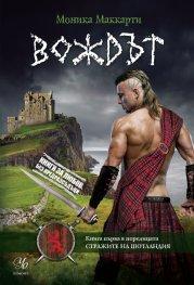 Вождът Кн.1 от Стражите на Шотландия