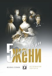 5 легендарни жени. Исторически портрети