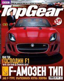 BBC TopGear; Бр.66 / 25 октомври 2012