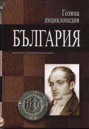 Голяма енциклопедия България Т.1