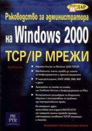 Ръководство за администратора на Windows 2000 TCP/IP мрежи
