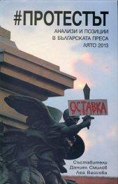 Протестът. Анализи и позиции в българската преса - лято 2013