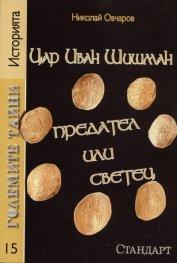 Големите тайни 15: Цар Иван Шишман предател или светец