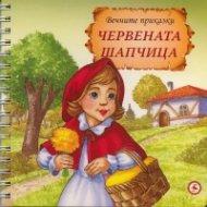 Червената шапчица/ Вечните приказки