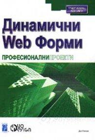 Динамични Web форми: Професионални проекти