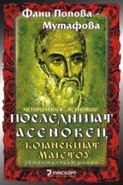 Последният Асеновец (Боянският майстор)