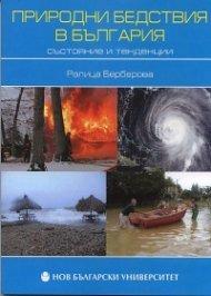 Природни бедствия в България - състояние и тенденции