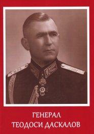 Генерал Теодоси Даскалов - биография и фотоалбум