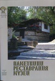 Паметници, реставрация, музеи; Бр.3-6/2012