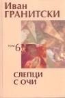 Съчинения в седем тома Т.6: Слепци с очи. Публицистика