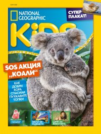 National Geographic KIDS България 7/2020
