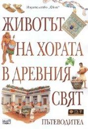 Животът на хората в древния свят. Пътеводител