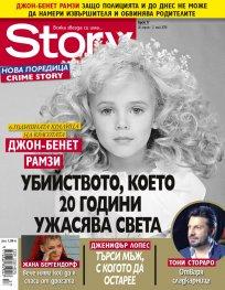 Story; Бр.17/2016