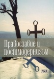 Православие и постмодернизъм. Сборник с доклади