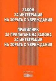 Закон за интеграция на хората с увреждания. Правилник за прилагане на закона