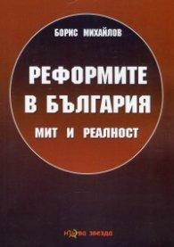 Реформите в България - мит и реалност
