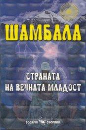 Шамбала - страната на вечната младост