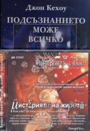 Подсъзнанието може всичко + DVD Мистерията на живота/ Комплект