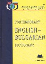 Contemporary English-Bulgarian Dictionary
