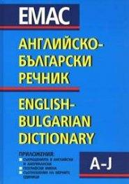 Английско-български речник Т.1,2: 150000 думи