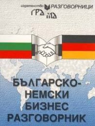 Българско-немски бизнес разговорник
