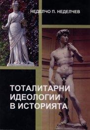 Тоталитарни идеологии в историята