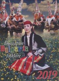 Стенен календар 2019: България - фолклор