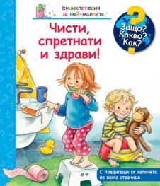 Енциклопедия за най-малките: Чисти, спретнати и здрави!