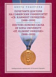 """Почетните доктори на Софийския университет """"Св. Климент Охридски"""""""