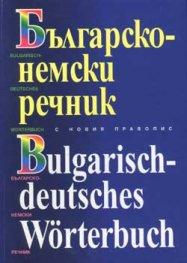 Българско-немски речник с новия правопис: 130 000 думи