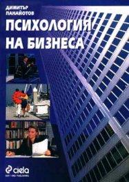 Психология на бизнеса