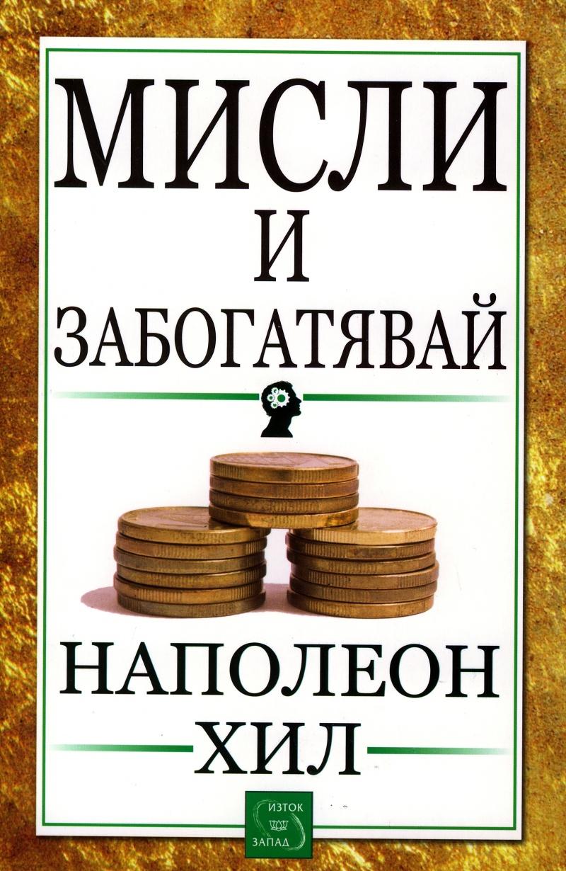 Мисли и забогатявай - Наполеон Хил