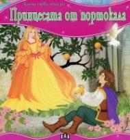 Принцесата от портокала/ Моята първа приказка