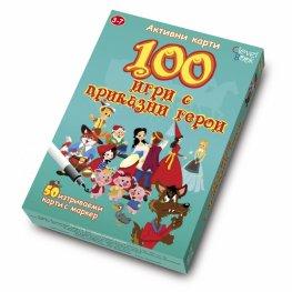 100 игри с приказни герои/ Активни карти изтриваеми с маркер
