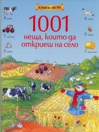 1001 неща, които да откриеш на село/ Книга-игра